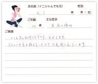 K.Iさん 46歳 女性